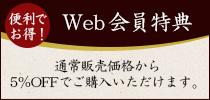 Web会員特典 通常販売価格から5%OFFでご購入いただけます。